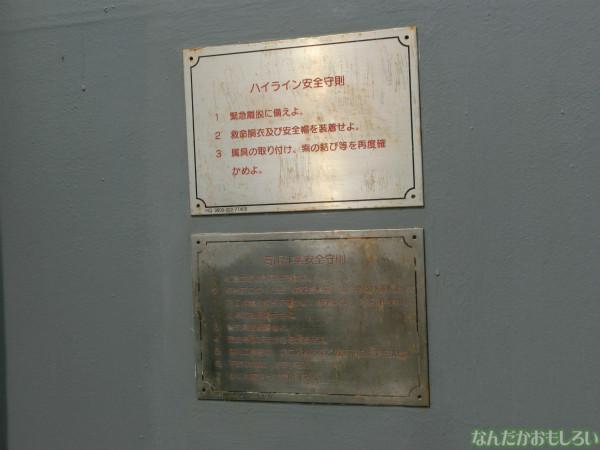 大洗 海開きカーニバル 訓練支援艦「てんりゅう」乗船 - 3774
