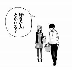 『五等分の花嫁』第61話_221508