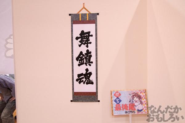 『砲雷撃戦!よーい!十六戦目 舞鶴』料理写真画像まとめ_1878