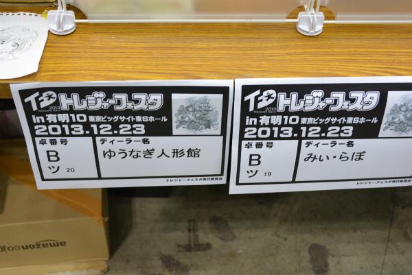『トレジャーフェスタin有明10』ガールズ&パンツァー関連のフィギュアまとめ_0508