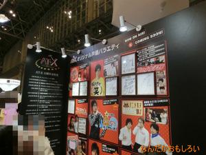 AnimeContentsExpo2013-1234