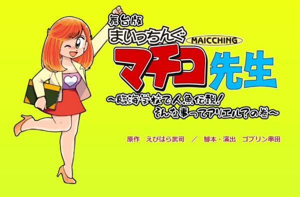 「舞台版 まいっちんぐマチコ先生」公式サイト
