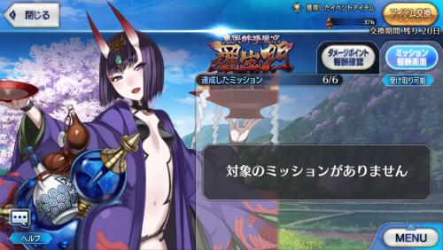 『Fate/Grand Orderプレイ記』鬼哭酔夢魔京 羅生門ピックアップ召喚チャレンジ2回目 1