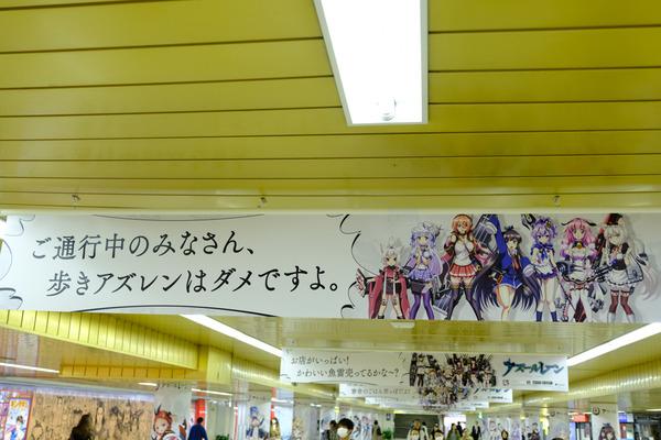 アズールレーン新宿・渋谷の大規模広告-74