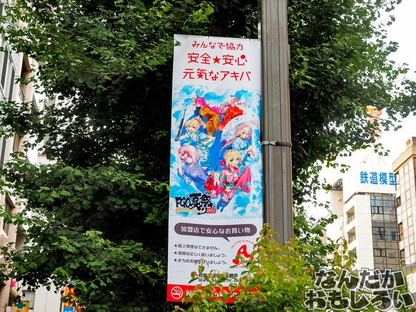 『Fate/Grand Order』FGO夏祭りのフラッグ_0011