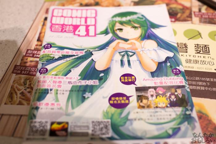 『コミックワールド香港41』フォトレポート_0625