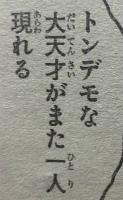 『刃牙道(バキどう)』第75話感想3