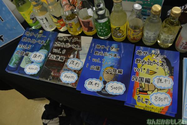 飲食総合オンリーイベント『グルメコミックコンベンション3』フォトレポート(80枚以上)_0519
