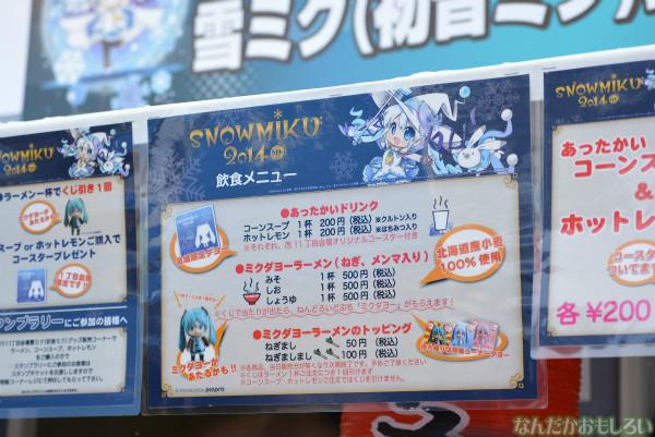 『SNOW MIKU 2014』西11丁目会場の雪ミク雪像や物販の様子などなど_0145