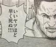 『喧嘩稼業』第67話感想(ネタバレあり)