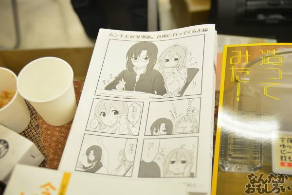 ビール、海外ゴハン、飲食×艦これ本などなど…『グルコミ4』参加サークルを紹介!_0072