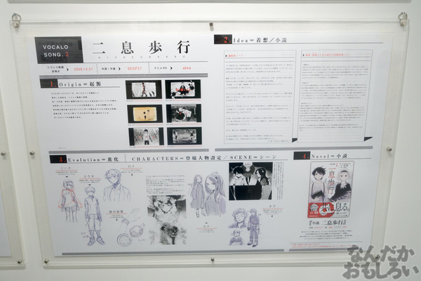 ボカロ曲進化展フォトレポート シリョクケンサやモザイクロールの写真画像01914
