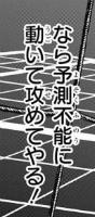 『新テニスの王子様』第184話、第185話感想(ネタバレあり)3