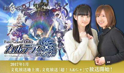 『Fate/Grand Order』文化放送ラジオ「カルデア・ラジオ局」事前放送スペシャルが21日放送!マシュ・高橋李依さんとニトクリス・田中美海さんがパーソナリティ