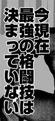 『喧嘩稼業』第86話、(ネタバレあり)_143058
