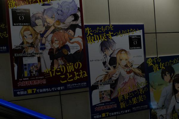 コミケ94、3日前の東京ビッグサイト周辺レポート-53