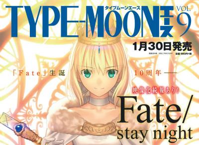 TYPE-MOONエースvol.9