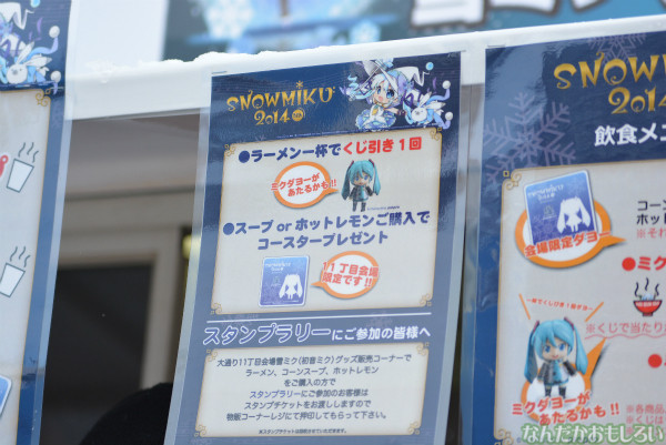 『SNOW MIKU 2014』西11丁目会場の雪ミク雪像や物販の様子などなど_0146