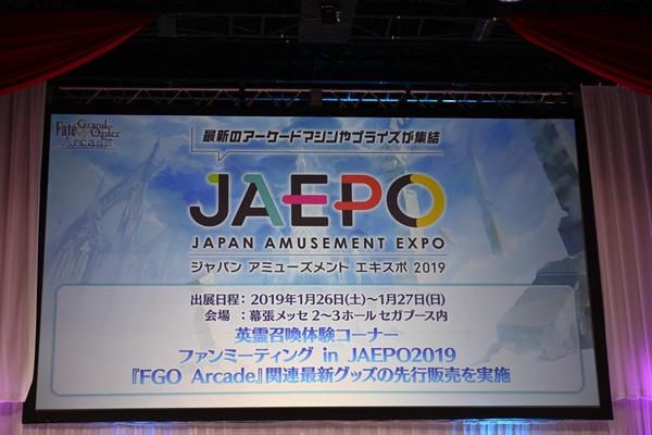 『FGO冬祭り 2018-2019 大阪会場』ゲストトークレポート025
