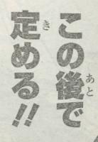 『テラフォーマーズ 地球編』第27話感想(ネタバレあり)2