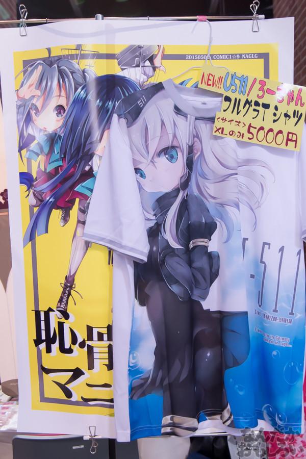 『砲雷撃戦!よーい!十六戦目 舞鶴』全記事まとめ_2093