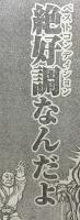 『刃牙道』第113話感想(ネタバレあり)3