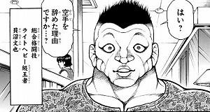 バキ道:39話_211619