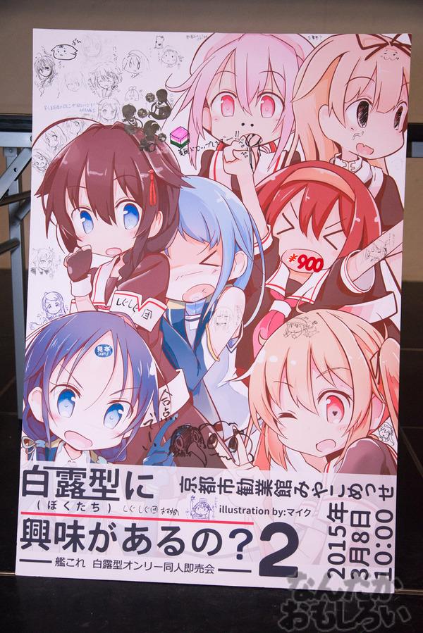 京都で開催『ボーカロイド×艦これ』合同同人即売会フォトレポート_7402