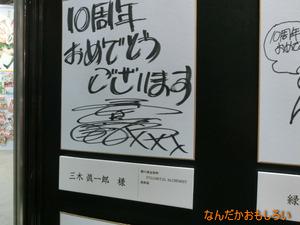 AnimeContentsExpo2013-1108