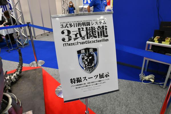 全日本模型ホビーショー005