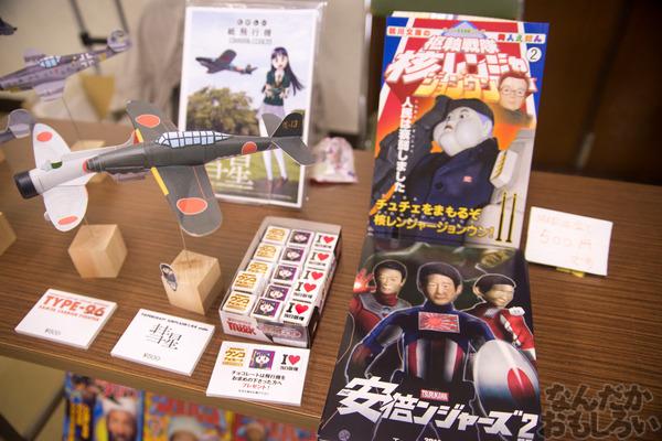 秋葉原のみがテーマの同人イベント『第2回秋コレ』フォトレポート_6319