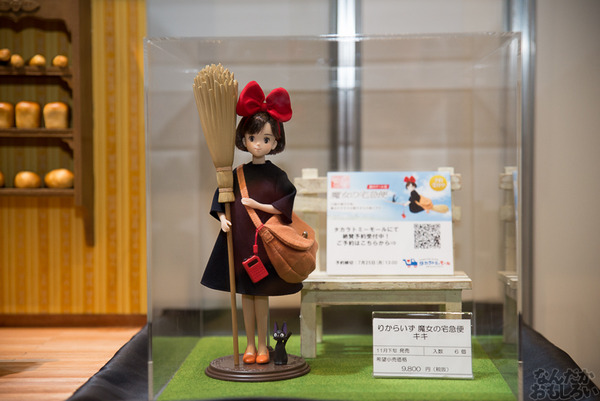『東京おもちゃショー2016』魔女の宅急便のキキが初コレクションドールに!「グーチョキパン店で店番をするキキ」の特別展示_7826
