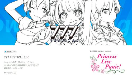 777 FESTIVAL (ナナフェス) | Tokyo 7th シスターズ オンリーイベント