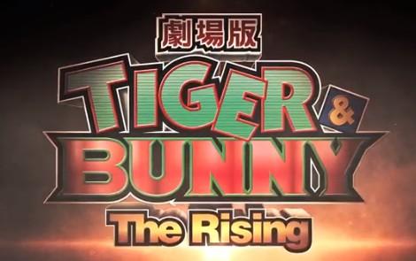 劇場版「TIGER & BUNNY -The Rising-」特集 めざましテレビ