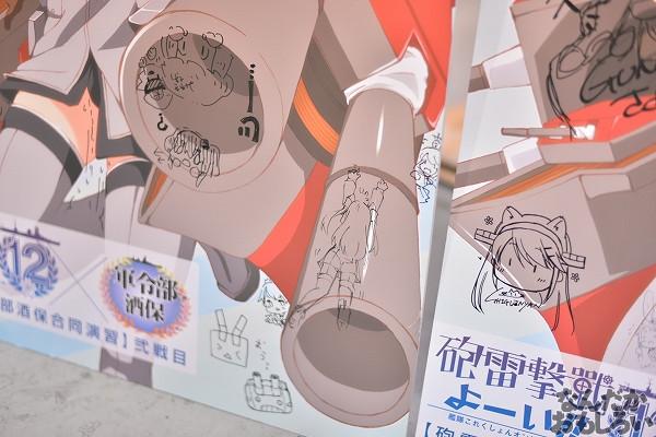 砲雷撃戦/軍令部酒保合同演習 弐戦目 落書き_4977