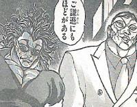 『刃牙道(バキどう)』第15話「本来の顔」感想1