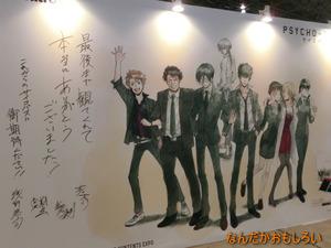 AnimeContentsExpo2013-1251