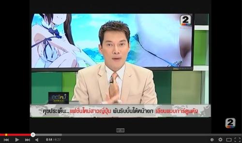 『ダンまち』タイのニュース番組でヘスティア様が紹介された!1