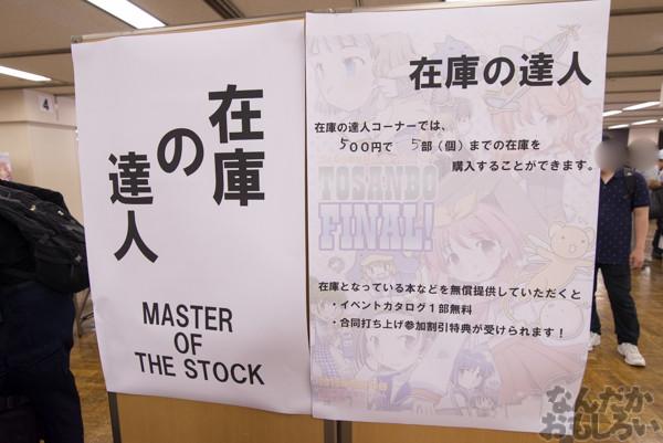KeyやLeaf、マリみてなど懐かしさ満載の同人誌即売会『TOSANBO FINAL!』開催!都産貿浜松町館を締めくくる貴重なイベントに参加してきました!(90枚以上)_0136