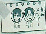 暗殺教室 第62話感想 竹林と奥田さん