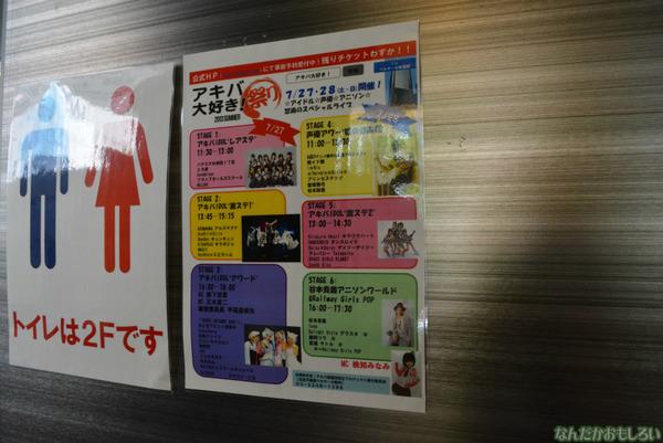 アキバ大好き!祭り2013_0021