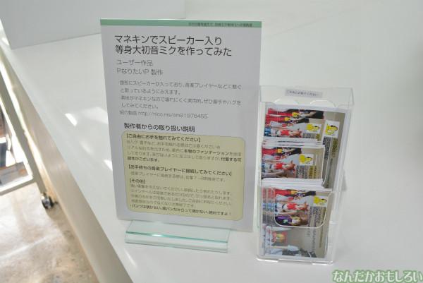 『初音ミク実体化への情熱展』フォトレポート(90枚以上)_0388