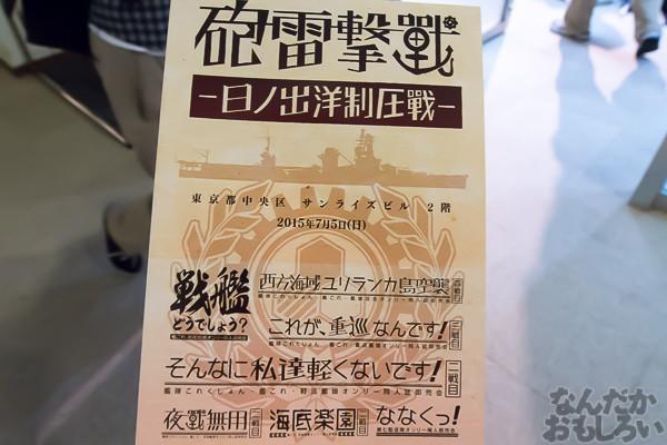 『砲雷撃戦&サンクリ0705』艦これ、SB69、ゆゆゆなどオンリー集結の同人誌即売会が開催!会場の様子を写真でお届け_5348