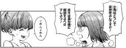 『終末のハーレム』第39話感想(ネタバレあり)_221405