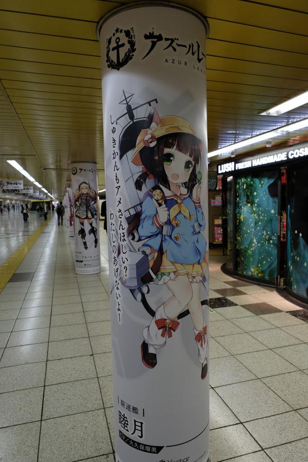 アズールレーン新宿・渋谷の大規模広告-50