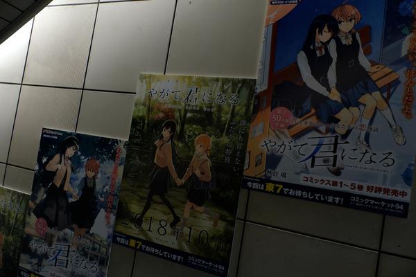コミケ94、3日前の東京ビッグサイト周辺レポート-36