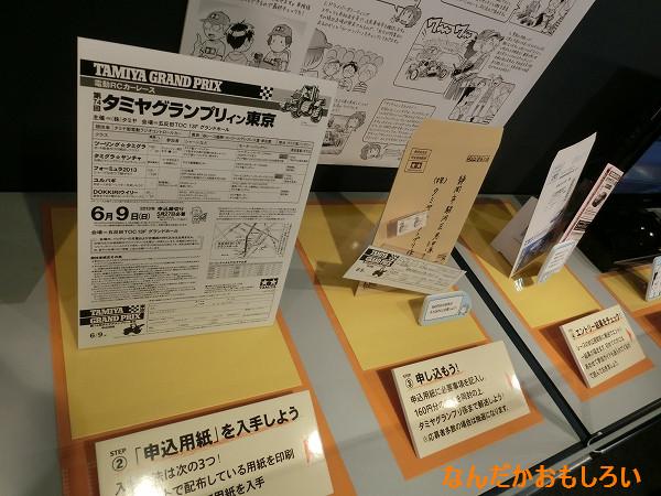 第52回静岡ホビーショー タミヤブース - 2416