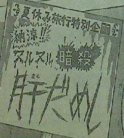 暗殺教室 第73話感想 肝だめし!?