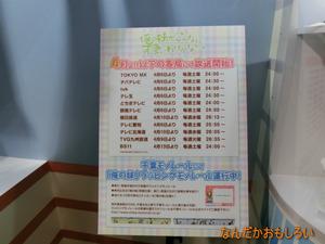 AnimeContentsExpo2013-1029