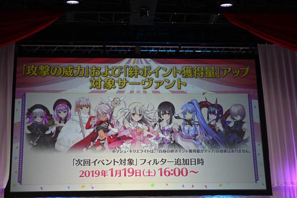 『FGO冬祭り 2018-2019 大阪会場』ゲストトークレポート048